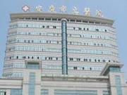 安庆市立医院