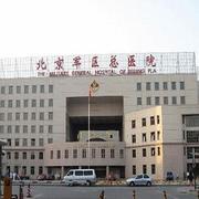 陆军总医院