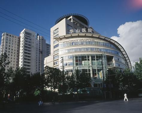 上海华山医院
