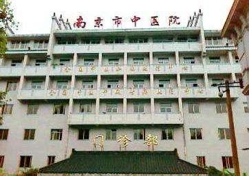 南京中医院