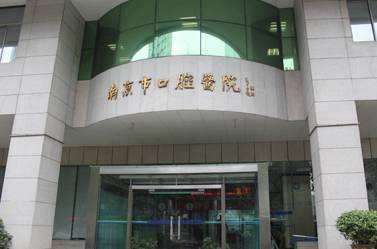南京口腔医院