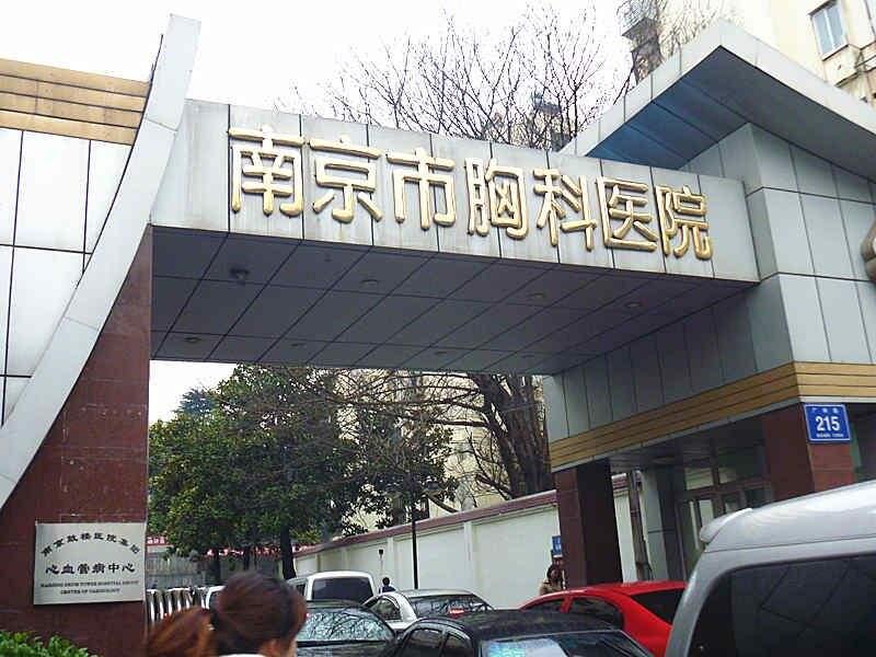 南京胸科医院