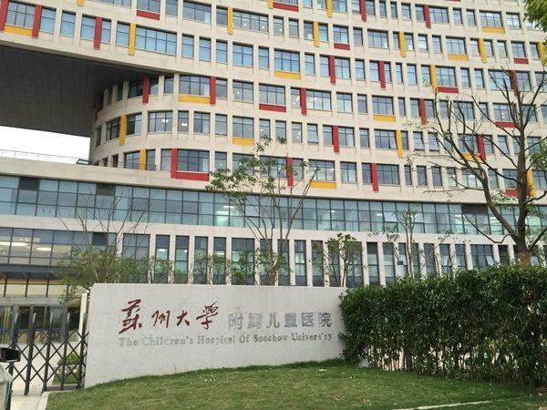 苏州儿童医院