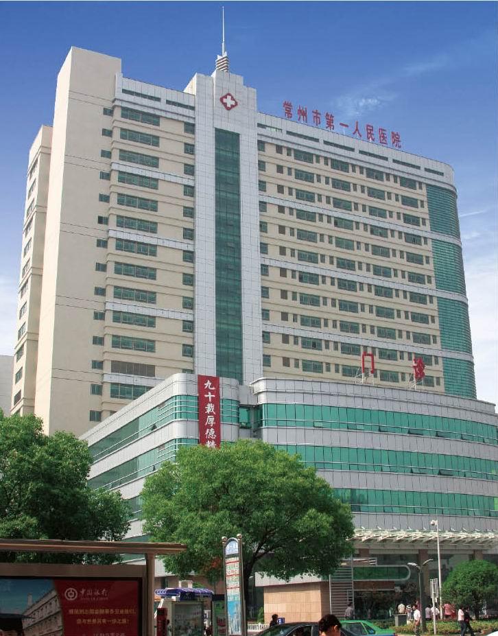 常州第一人民医院