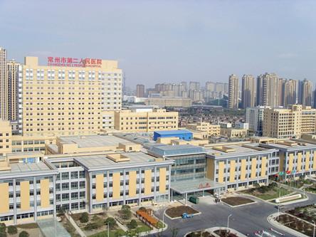 常州第二人民医院