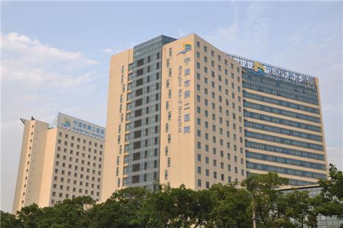 宁波第二医院