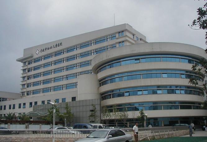 宁波市妇幼保健院