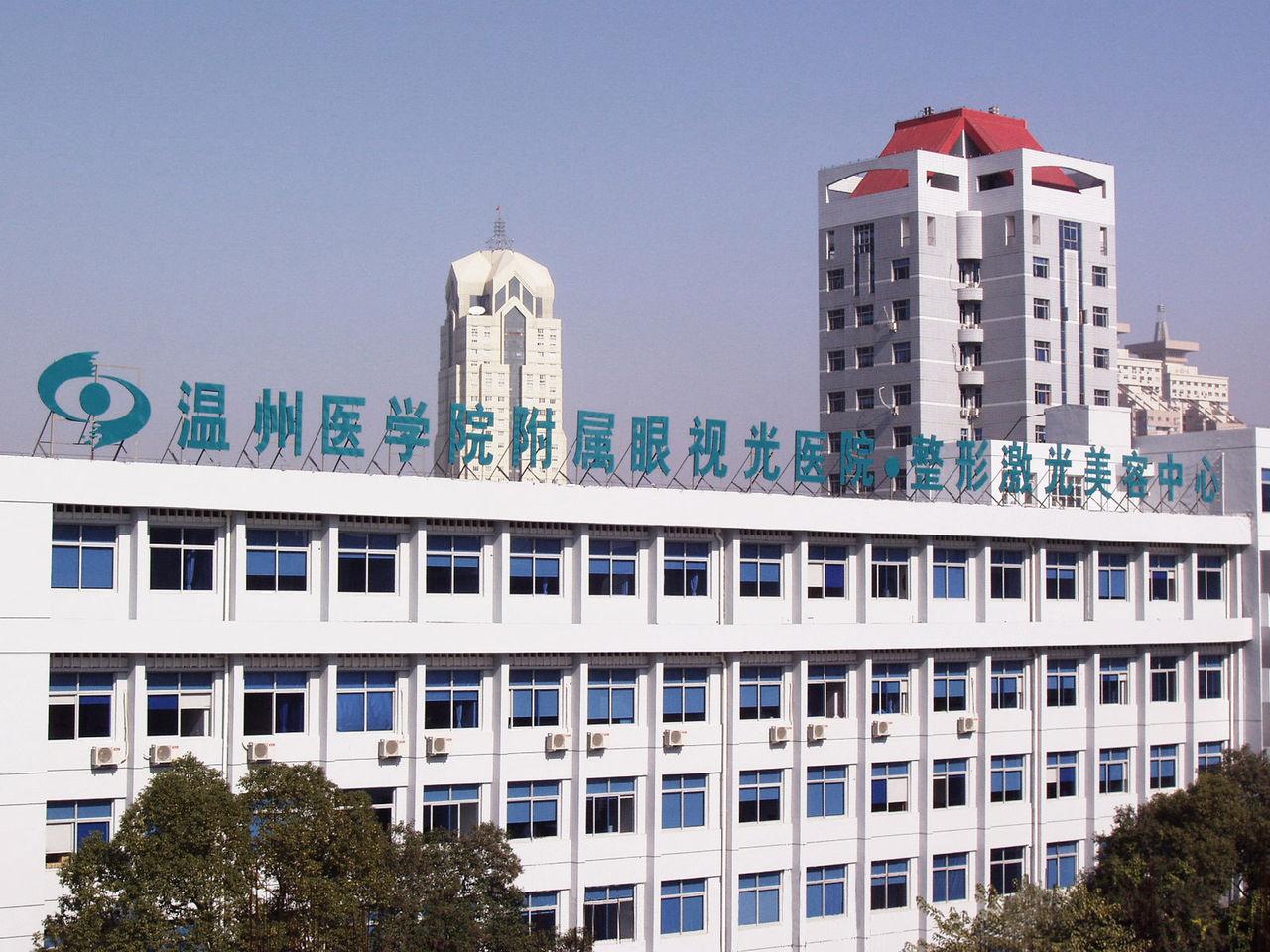 温州眼视光医院