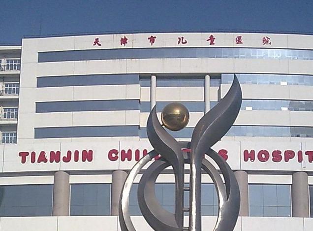 天津儿童医院