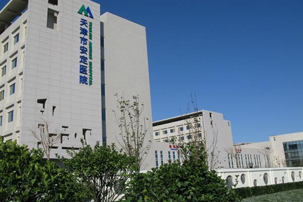 天津安定医院