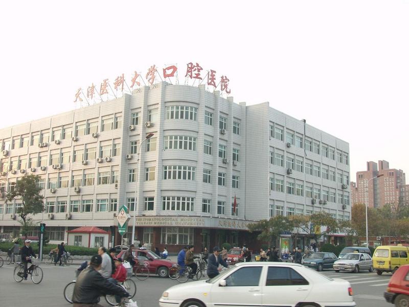 天津医科大学口腔医院
