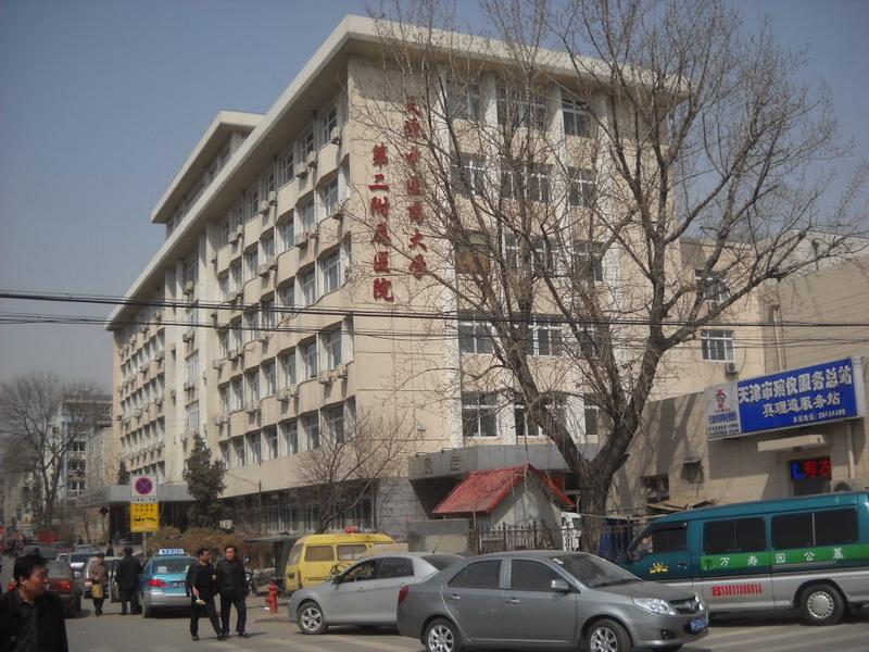 天津中医二附属医院