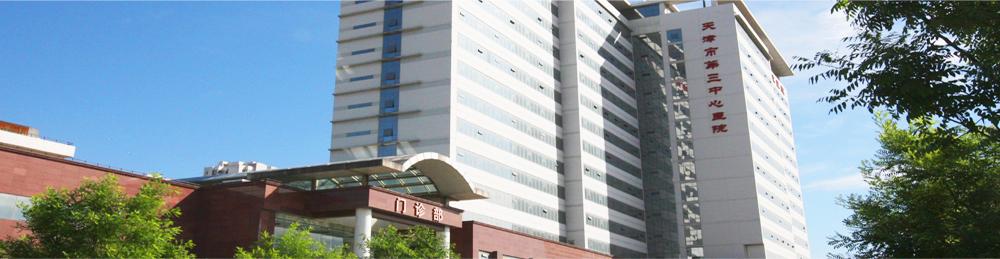 天津第三中心医院