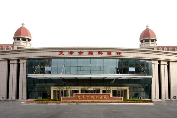 天津胸科医院