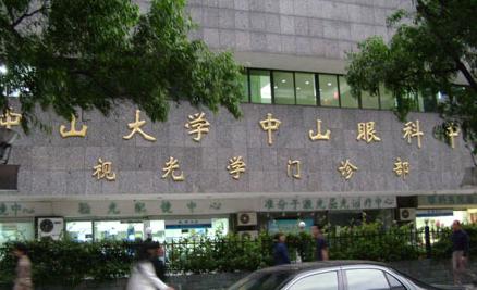 广州中山眼科医院