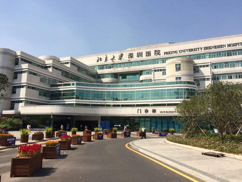 深圳北大医院
