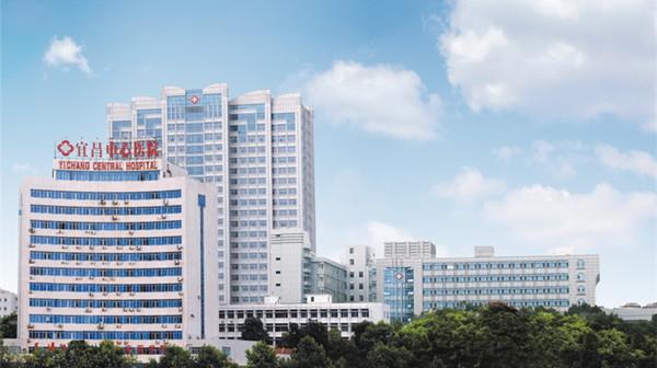 宜昌市中心医院