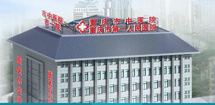 重庆市中医院道门口院部