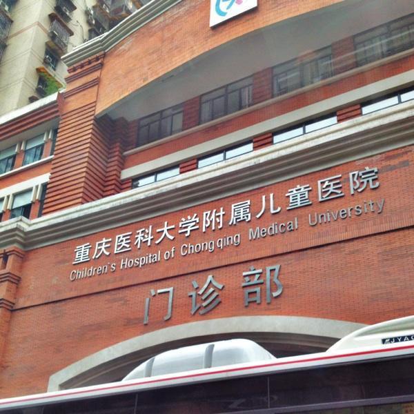 重庆儿童医院