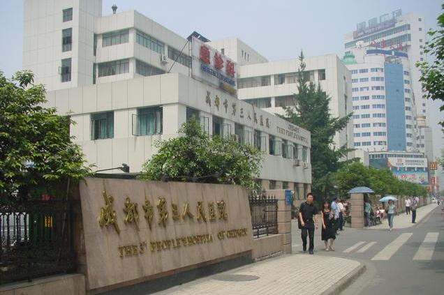 成都第三人民医院