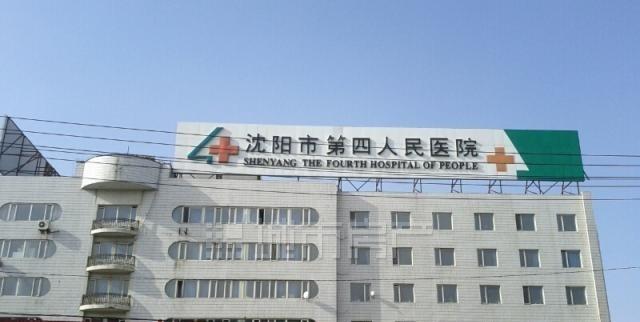 沈阳第四人民医院