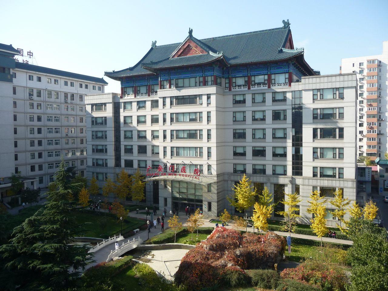 广安门中医院