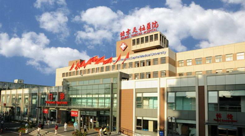 北京天坛医院