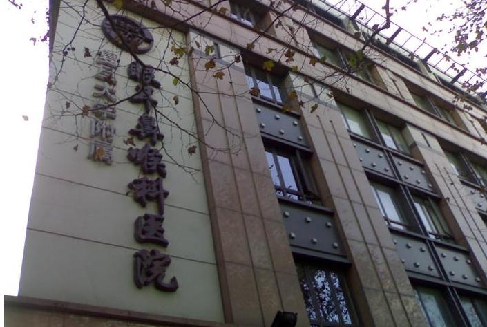 上海复旦大学附属眼耳鼻喉科医院